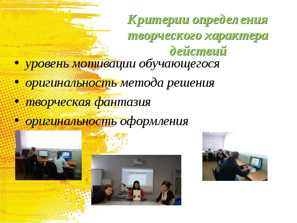 Критерии определения творческого характера действий уровень мотивации обучающ...