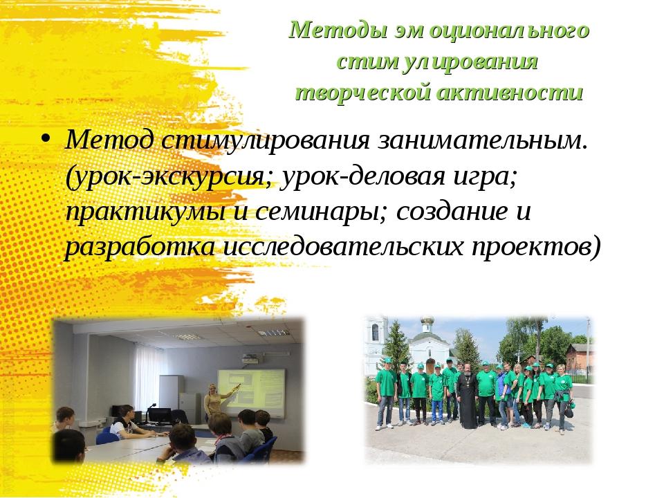 Методы эмоционального стимулирования творческой активности Метод стимулирован...
