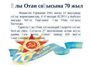Ұлы Отан соғысына 70 жыл Фашистік Германия 1941 жылы 22 маусымда соғыс жариял