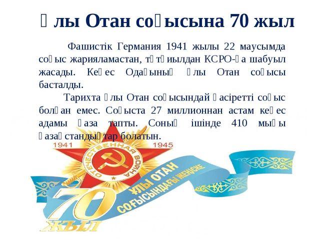 Ұлы Отан соғысына 70 жыл Фашистік Германия 1941 жылы 22 маусымда соғыс жариял...
