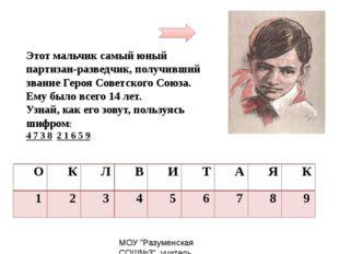 Этот мальчик самый юный партизан-разведчик, получивший звание Героя Советско