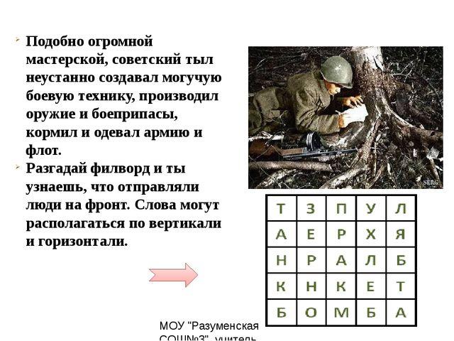 Подобно огромной мастерской, советский тыл неустанно создавал могучую боевую...