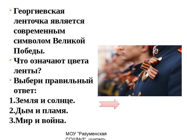 Георгиевская ленточка является современным символом Великой Победы. Что означ...