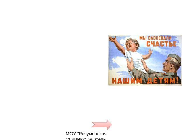 """МОУ """"Разуменская СОШ№3"""", учитель начальных классов Апалькова Наталья Владими..."""