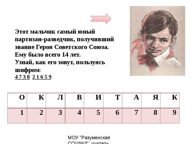 Этот мальчик самый юный партизан-разведчик, получивший звание Героя Советско...