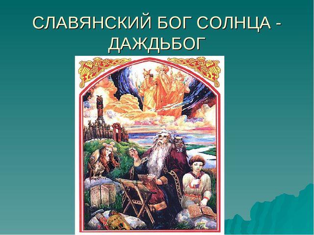 СЛАВЯНСКИЙ БОГ СОЛНЦА - ДАЖДЬБОГ