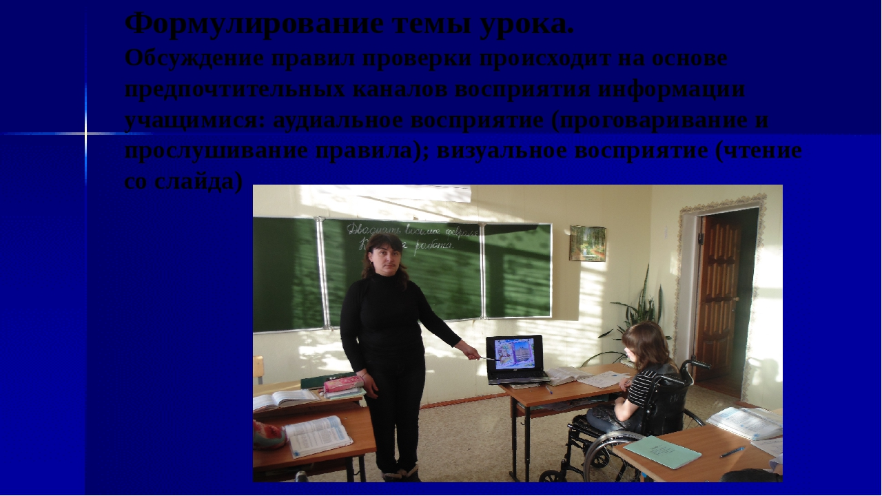 Формулирование темы урока. Обсуждение правил проверки происходит на основе пр...