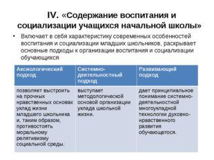 IV. «Содержание воспитания и социализации учащихся начальной школы» Включает