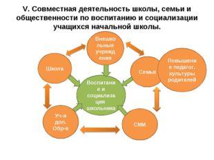 V. Совместная деятельность школы, семьи и общественности по воспитанию и соци
