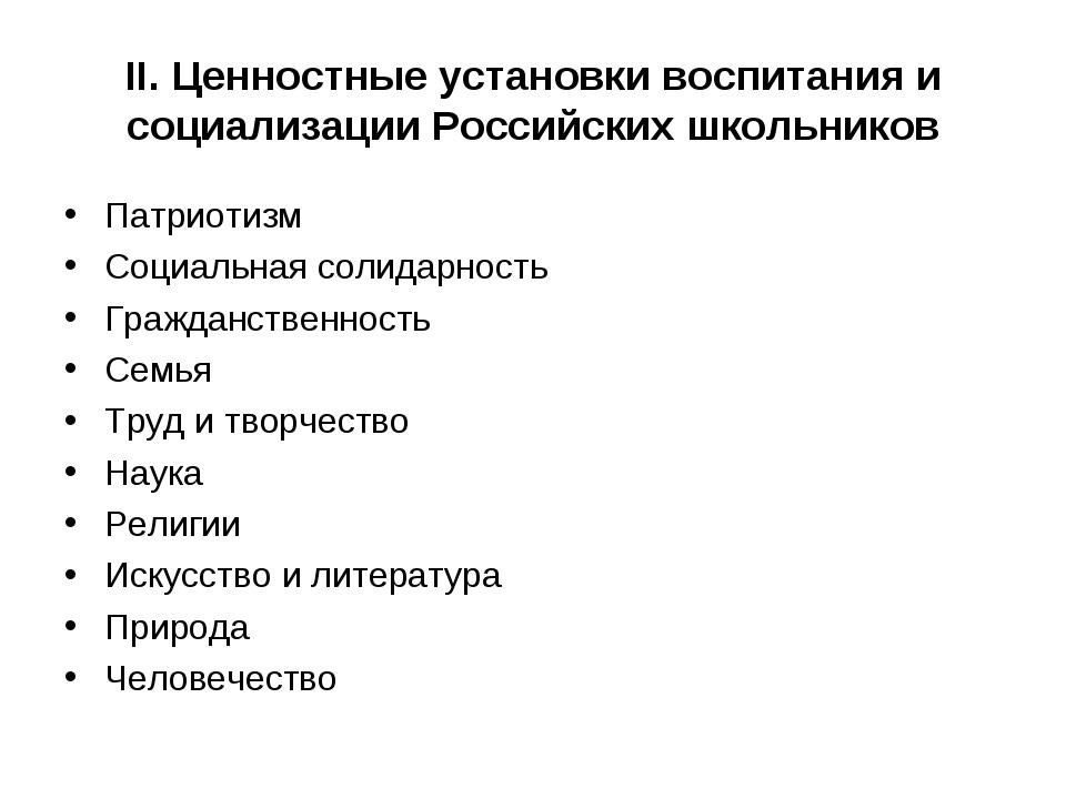 II. Ценностные установки воспитания и социализации Российских школьников Патр...