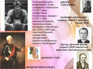 ДЖОРЖ ГОЛСУОРСИ КАЛИНИН АЛЕКСАНДР – снайпер, Герой Советского Союза, ВОВ Анат