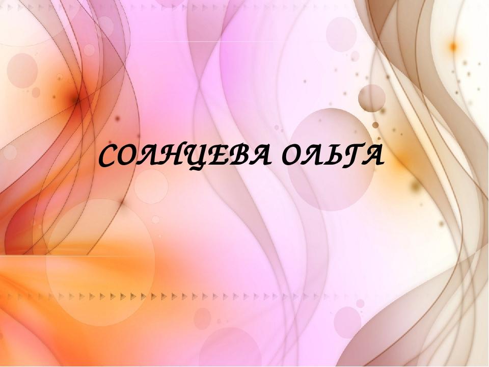 СОЛНЦЕВА ОЛЬГА