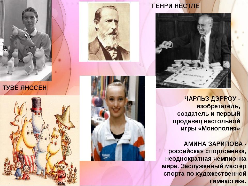 ГЕНРИ НЕСТЛЕ ЧАРЛЬЗ ДЭРРОУ - изобретатель, создатель и первый продавец настол...