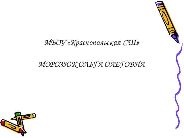 МБОУ «Краснопольская СШ» МОРОЗЮК ОЛЬГА ОЛЕГОВНА