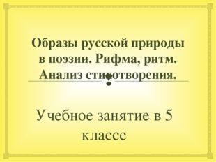 Образы русской природы в поэзии. Рифма, ритм. Анализ стихотворения. Учебное з