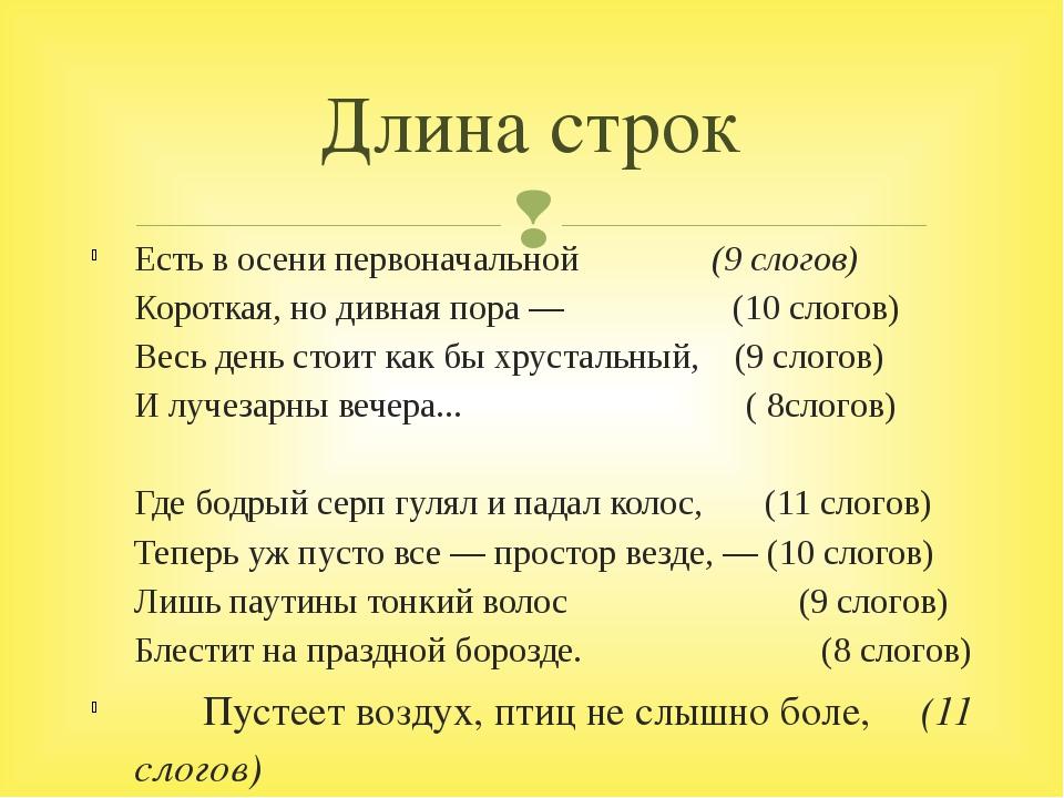 Есть в осени первоначальной (9 слогов) Короткая, но дивная пора— (10 слогов)...