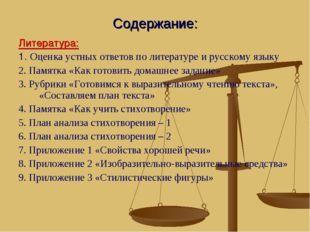 Содержание: Литература: 1. Оценка устных ответов по литературе и русскому язы