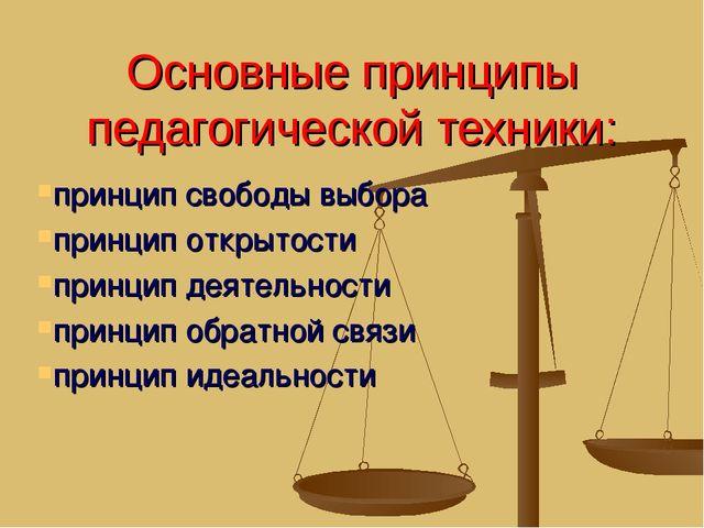 Основные принципы педагогической техники: принцип свободы выбора принцип откр...