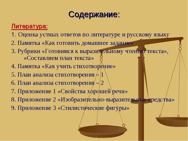 Содержание: Литература: 1. Оценка устных ответов по литературе и русскому язы...