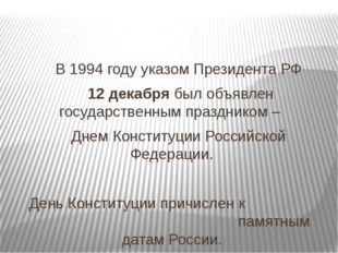 В 1994 году указом Президента РФ 12 декабря был объявлен государственным пра