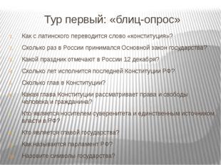 Тур первый: «блиц-опрос» Как с латинского переводится слово «конституция»? Ск