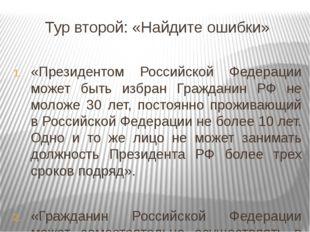 Тур второй: «Найдите ошибки» «Президентом Российской Федерации может быть изб