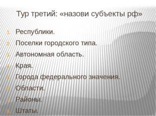 Тур третий: «назови субъекты рф» Республики. Поселки городского типа. Автоном