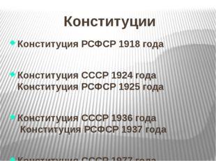 Конституции Конституция РСФСР 1918 года Конституция СССР 1924 года Конституци