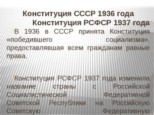 Конституция СССР 1936 года Конституция РСФСР 1937 года В 1936 в СССР принята