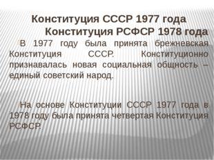 Конституция СССР 1977 года Конституция РСФСР 1978 года В 1977 году была приня