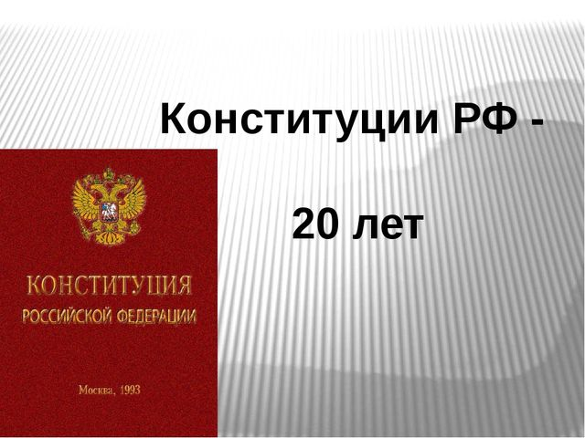 Конституции РФ - 20 лет