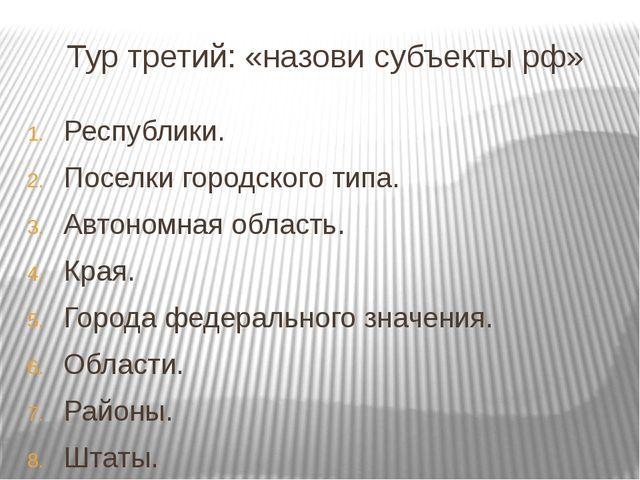 Тур третий: «назови субъекты рф» Республики. Поселки городского типа. Автоном...