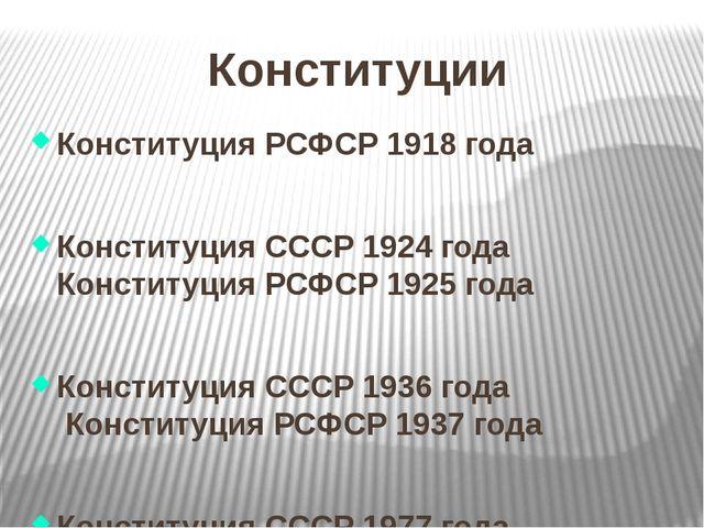 Конституции Конституция РСФСР 1918 года Конституция СССР 1924 года Конституци...