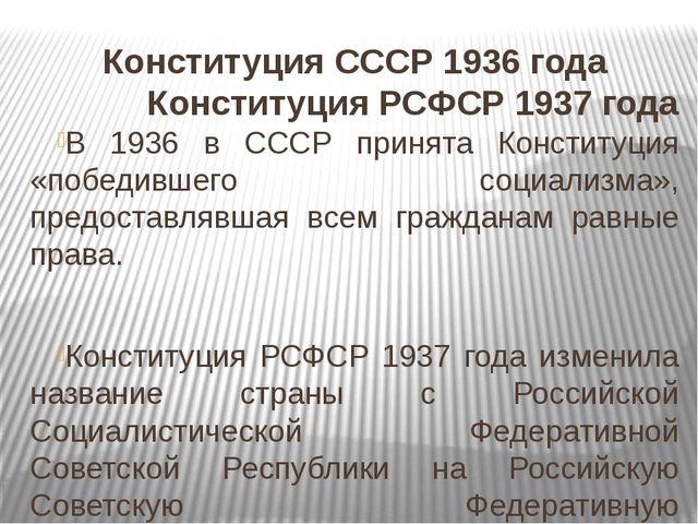 Конституция СССР 1936 года Конституция РСФСР 1937 года В 1936 в СССР принята...