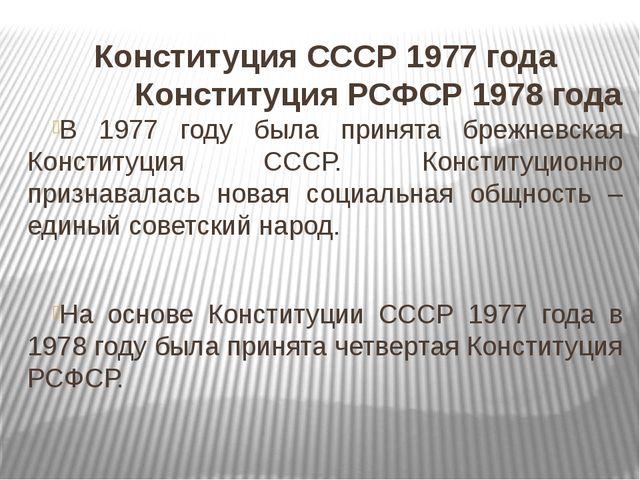 Конституция СССР 1977 года Конституция РСФСР 1978 года В 1977 году была приня...