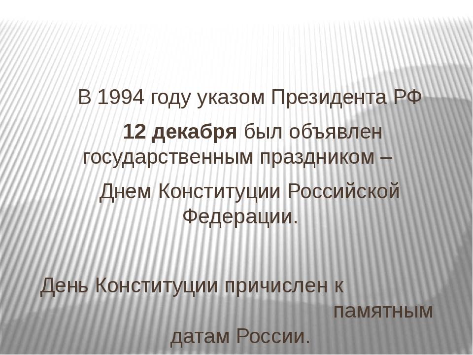 В 1994 году указом Президента РФ 12 декабря был объявлен государственным пра...