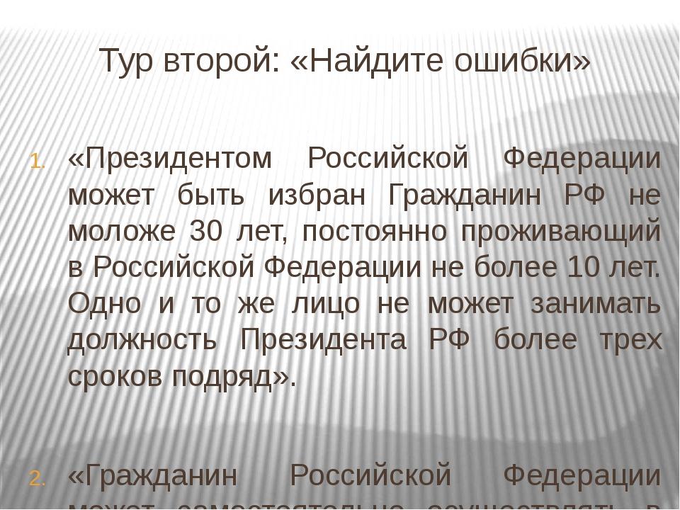 Тур второй: «Найдите ошибки» «Президентом Российской Федерации может быть изб...