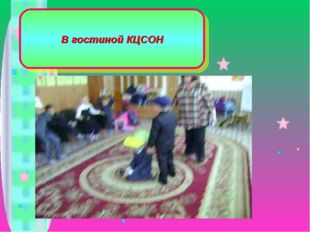 В гостиной КЦСОН