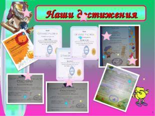 Наши достижения *