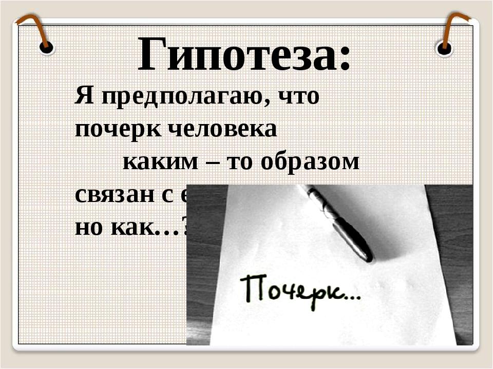 Почерк и что с этим связано