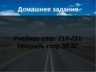 Домашнее задание Учебник стр. 210-231 Тетрадь стр.30-32
