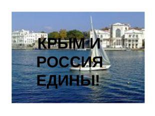 КРЫМ И РОССИЯ ЕДИНЫ!