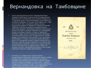 Вернандовка на Тамбовщине Кроме научной деятельности В.И. Вернадский активно