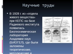 Научные труды В 1928 г. из «отдела живого вещества» при КЕПС на базе Радиевог
