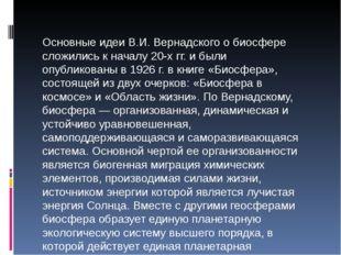 Основные идеи В.И. Вернадского о биосфере сложились к началу 20-х гг. и были