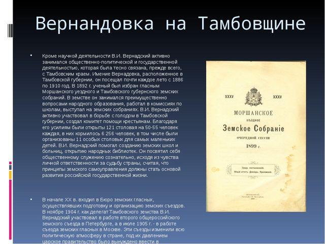 Вернандовка на Тамбовщине Кроме научной деятельности В.И. Вернадский активно...