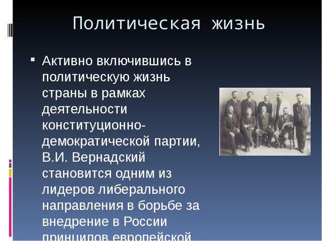 Политическая жизнь Активно включившись в политическую жизнь страны в рамках д...
