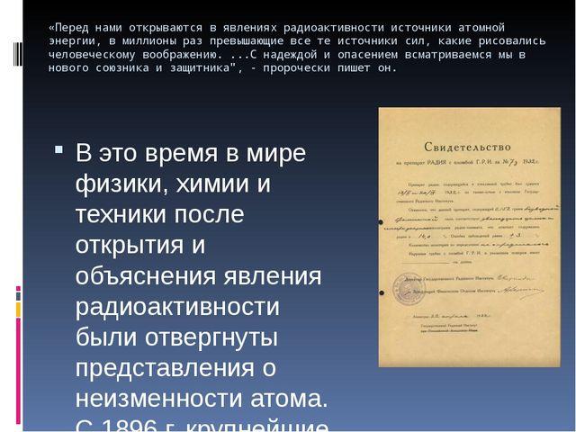 «Перед нами открываются в явлениях радиоактивности источники атомной энергии,...