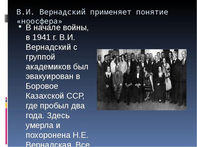 В.И. Вернадский применяет понятие «ноосфера» В начале войны, в 1941 г. В.И. В...