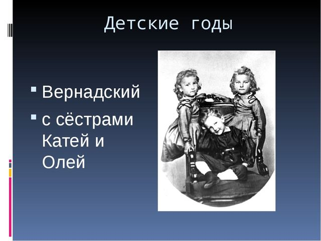 Детские годы Вернадский с сёстрами Катей и Олей
